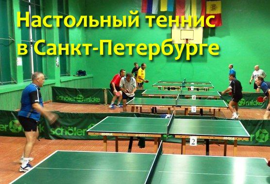 Настольный теннис СПБ