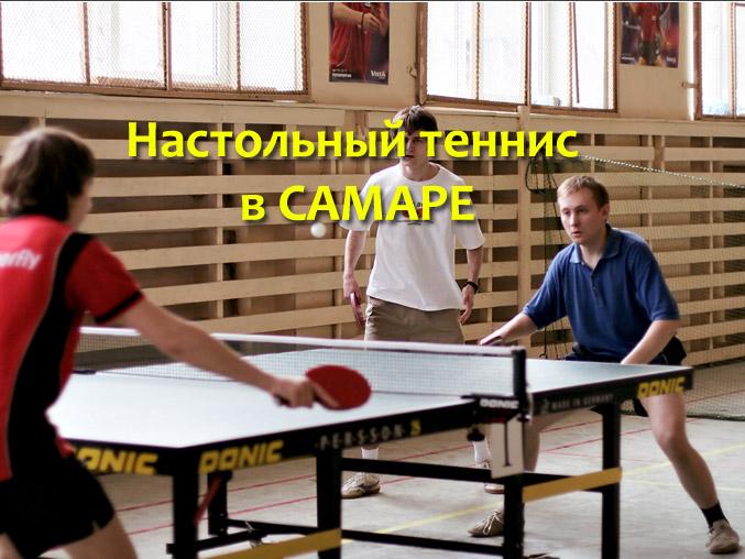 настольный теннис в Самаре