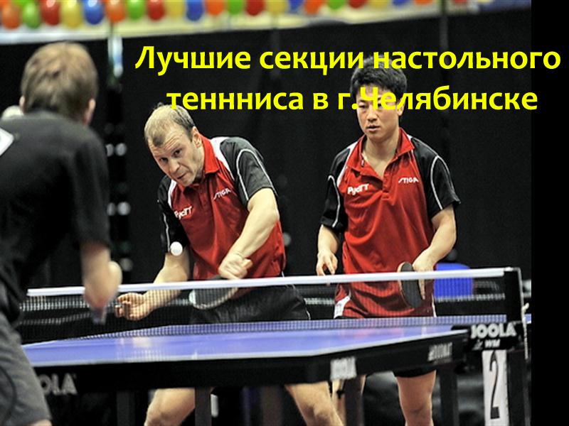 Настольный теннис Челябинск