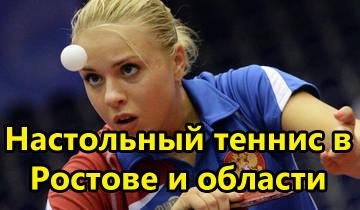 Настольный теннис в Ростове