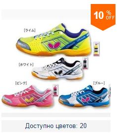 Обувь для настольного тенниса