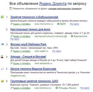 Расширенный поиск секции настольного тенниса через объявления Яндекса