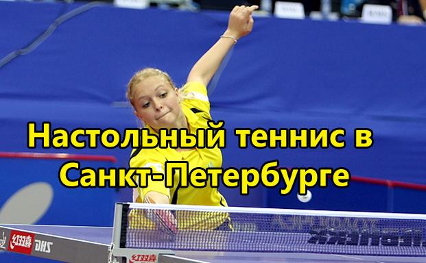 Настольный теннис в Санкт-Петербурге