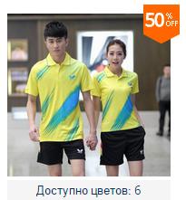 Одежда для настольного тенниса